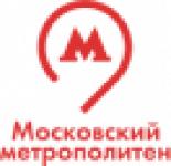ГУП «Московский метрополитен»